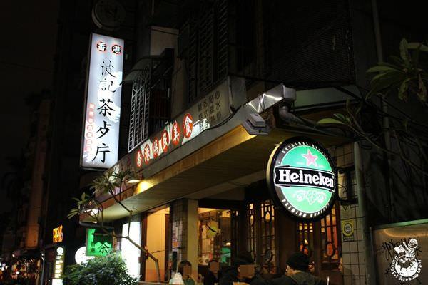 【台北。食】波記茶餐廳 //服務比食物更加香港道地XD