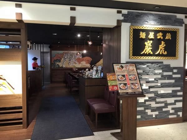 【高雄。食】 麵屋武藏—嚴虎 (新光三越三多店)