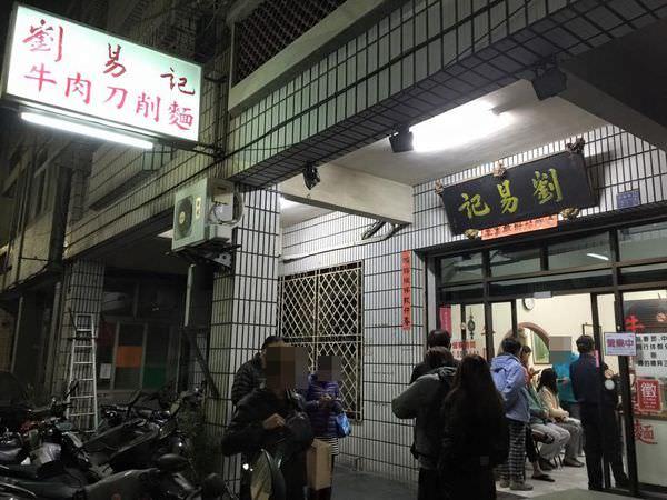 """高雄美食︳劉易記 牛肉刀削麵 -""""巷子內的人""""才知的牛肉麵名店"""