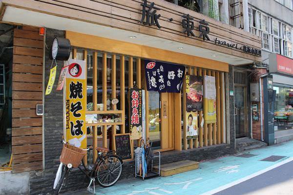 【台北。食】旅.東京 travel 鐵板燒小料理