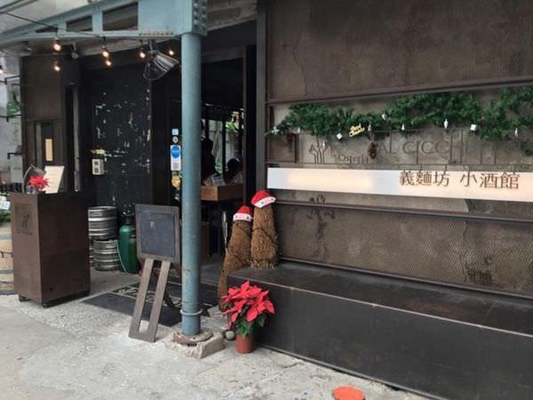 【台北。食 】Al Cicchetto 義麵坊小酒館 //去華山看展的用餐好選擇