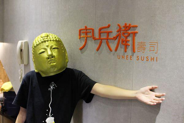 【高雄。食】宇兵衛壽司//激推滿出來而漫出來的海鮮丼
