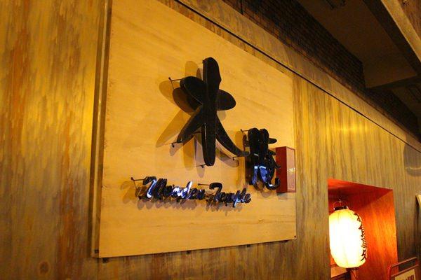 【台中。食】木庵食事處.日式居酒屋// 私人招待所般高檔卻平價的居酒屋