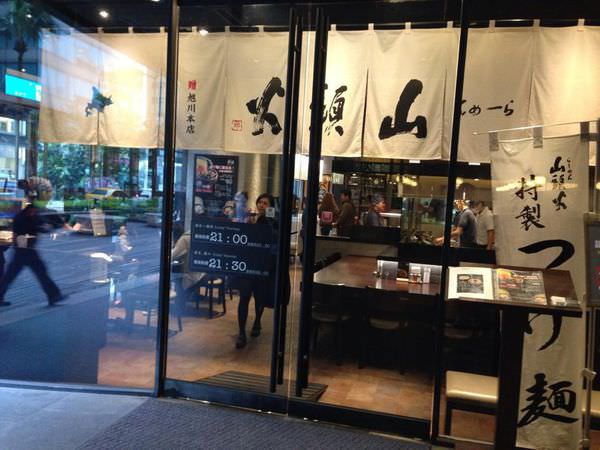 【台北。食】山頭火拉麵(京站店)