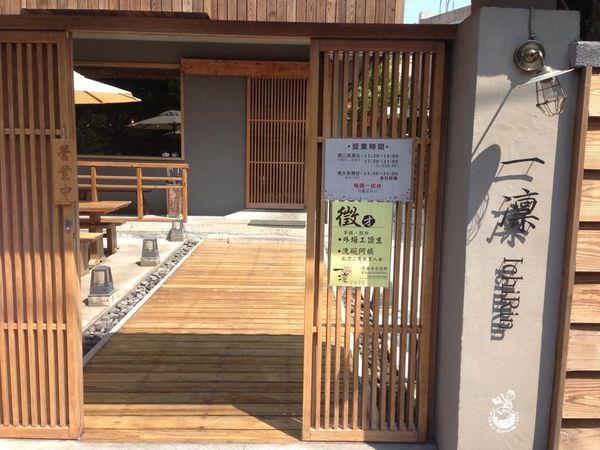 【台中。食】一凜拉麵  // 環境日本道地,口味台灣當地