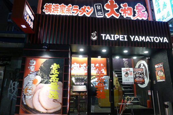 【台北。食】橫濱家系大和家拉麵//鹽味拉麵超推!