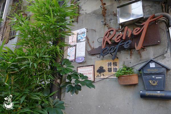 【桃園。食】解放咖啡館