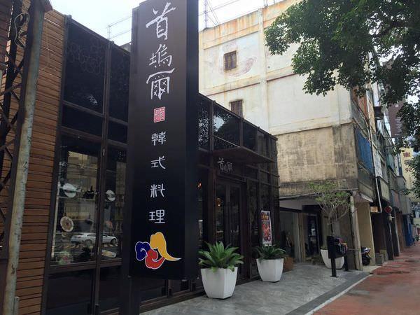 【台中。食】首塢爾韓式料理(中港店)