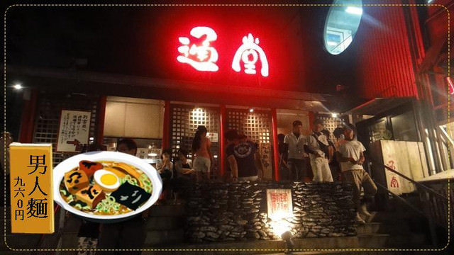 【沖繩。食】琉球新麵 通堂拉麵
