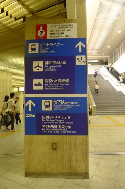 【神戶】來往神戶→關西空港的高速船